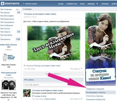 Как сделать групу в вконтакте - Vingtsunspb.ru