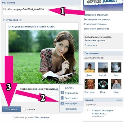 Как сделать ссылку на картинке в контакте