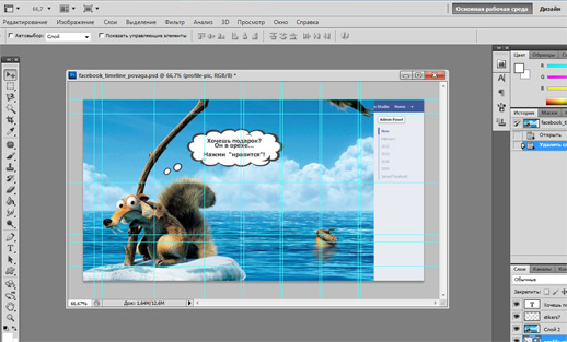 Обложка для страницы (исходник для фотошопа)