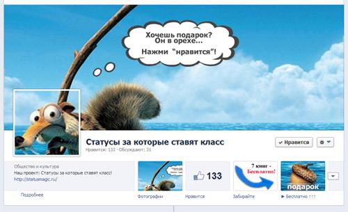 Обложка фейсбук для timeline страницы
