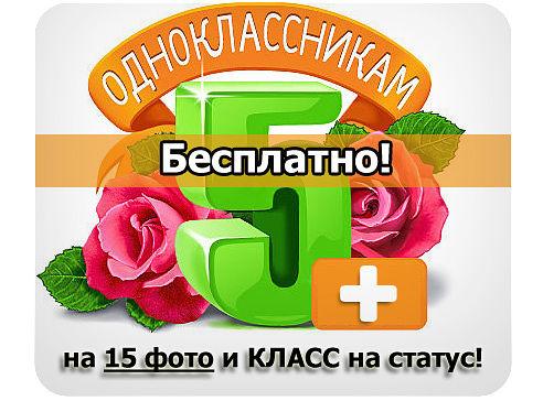 Бесплатные Одноклассники Скачать - фото 7