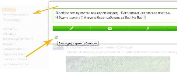 posti_v_odnoklassnikah