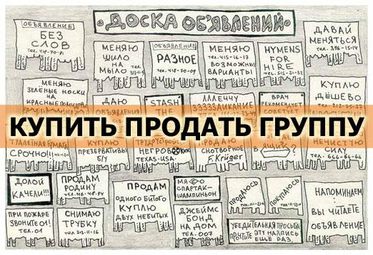 Как купить группу Вконтакте без потери денег и без риска