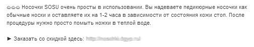 reklama_v_soc_setyah