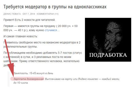 rabota_na_saite_odnoklassniki_vkontakte