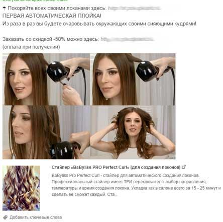 reklama_v_odnoklassnikah
