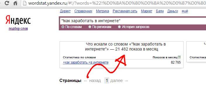 kak_zarabotat_v_internete