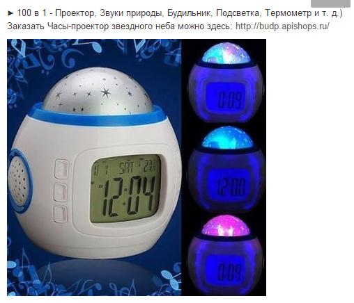 reklama_budilnik_vkontakte