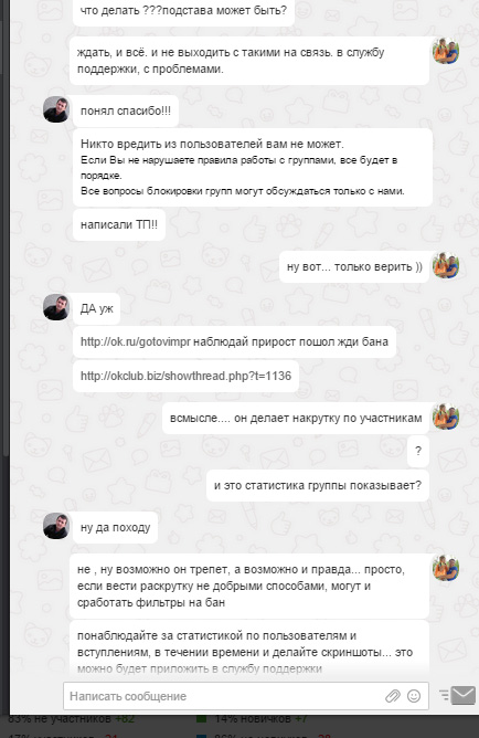 blokirovka_obman_grupp_3