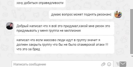 blokirovka_obman_grupp_5