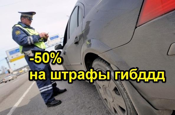 50_procentov_za_htraf_gibdd