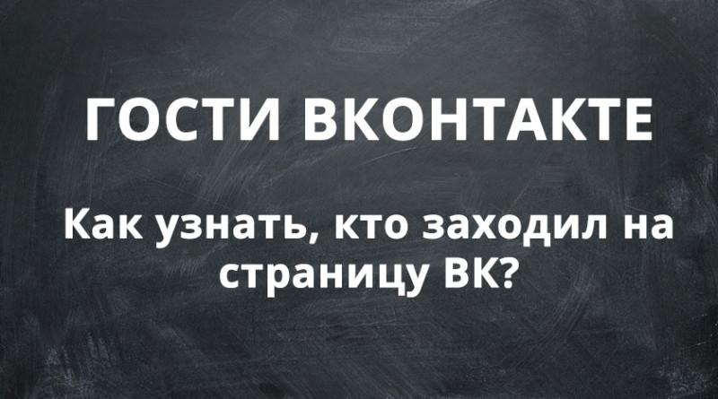 kto_zahodil_na_moyu_stranicu_vkontakte