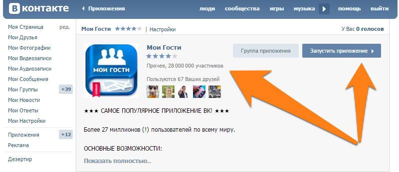 Кто заходил на мою страницу ВКонтакте 45