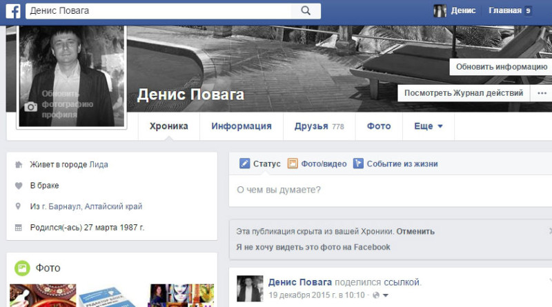 Кто заходил на мою страницу ВКонтакте 76