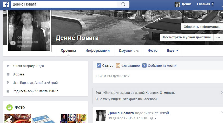 Facebook моя страница. Про вход на страницу без