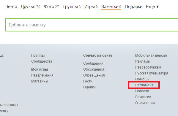 odnoklassniki_reglament[1]