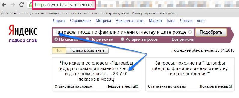 tohnoe_vhogdenie_kluhevogo_slova