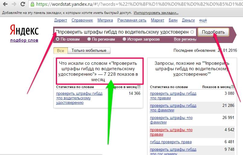 tohnoe_vhogdenie_kluhevogo_slova_2