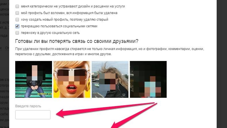 udalit_odnoklassniki_navsegda