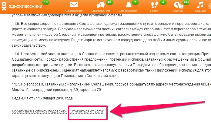 udalit_stranizu_v_odnoklassnikah