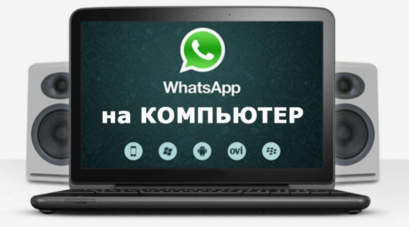 vasap_na_kompiuter