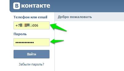 Вконтакте - Добро пожаловать