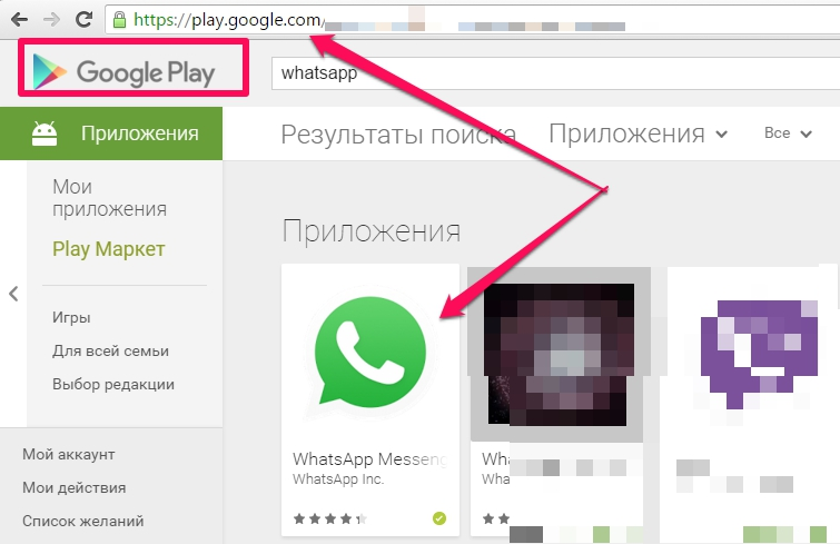 whatsapp_kak_skahat_na_telefon