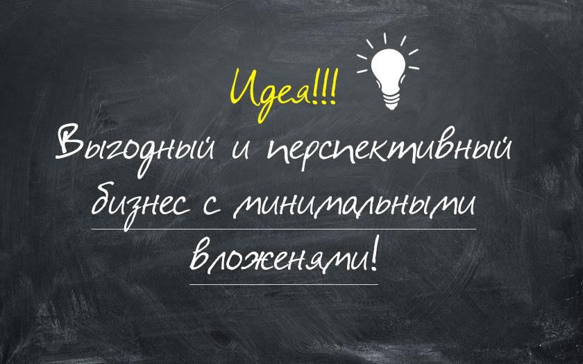 ideya_biznesa_s_minimalnimi_vlogeniyami