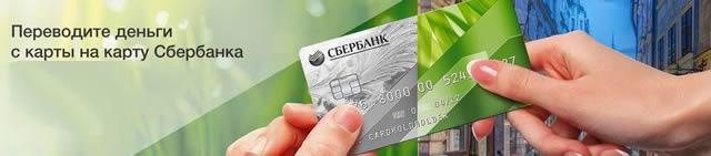 kak_perevesti_dengi_s_karti_sberbanka
