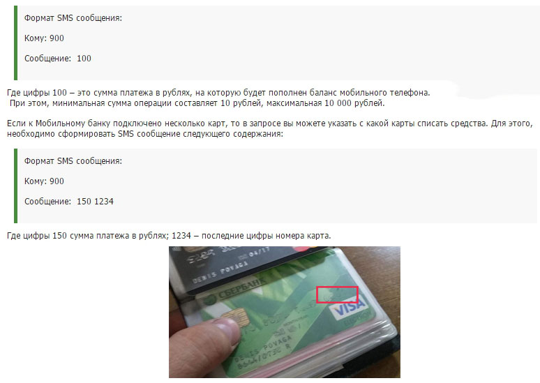 kak_perevesti_dengi_s_karti_sberbanka_900_na_nomer