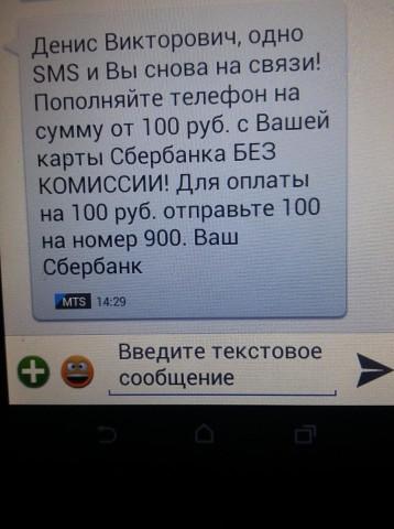 Как через мобильный сделать перевод на карту сбербанка с телефона