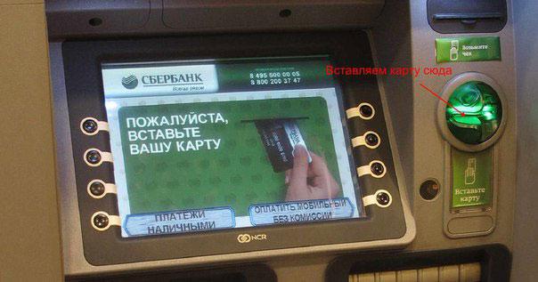 perevod_deneg_herez_bankomat_sberbanka