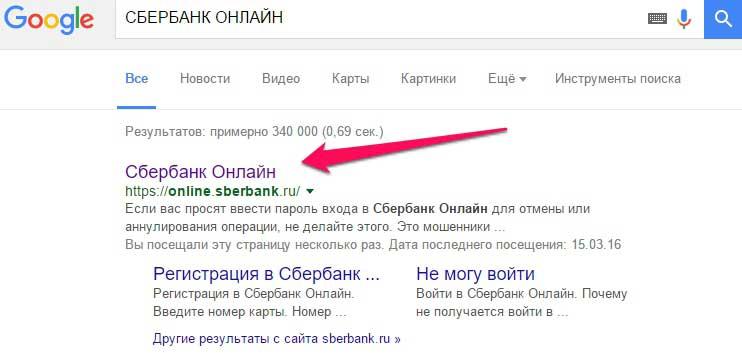 sberbank-onlajn-perevesti-s-karti-na-kartu