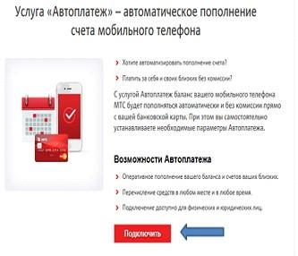 Шаг 3. Подключаем автоматическое пополнение картой МТС