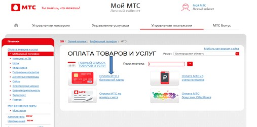 4_popolnit_telefon_mts_kartoi