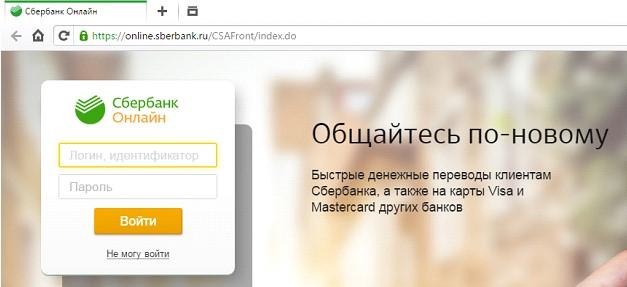Шаг 1. Переходим на сайт Сбербанк онлайн