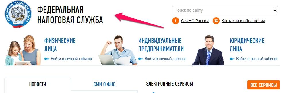 federalnaya_nalogovaya_slugba