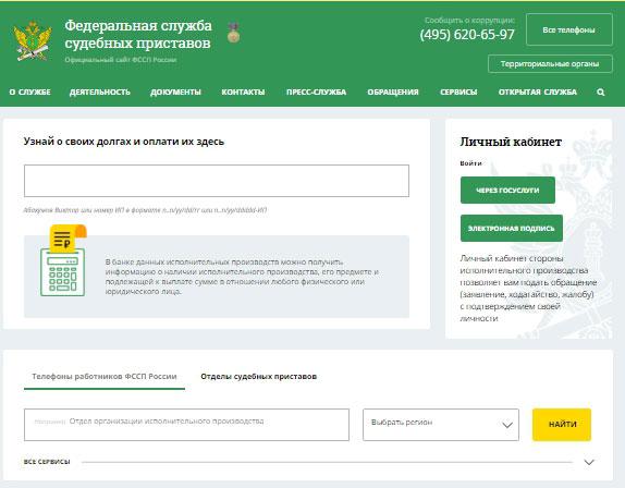 federalnaya_slugba_pristavov