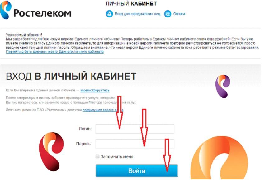 rostelekom_vhod_v_lihnii_kabinet