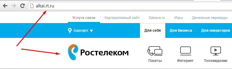 sait_rostelekom_rt_ru