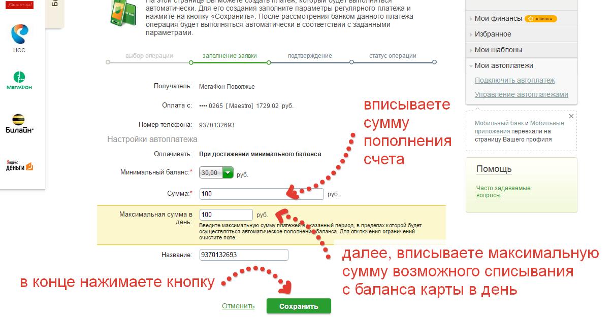 Открыть счёт в банке через интернет https