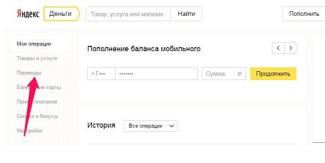1_perevod_na_yandex_kohelek