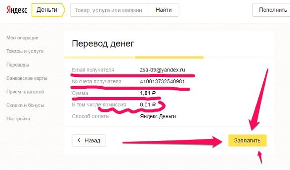 3_perevod_na_yandex_dengi