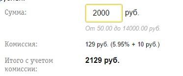 А на этом скриншоте вы можете увидеть изменение комиссии, так как выбрана сумма в 2000 рублей