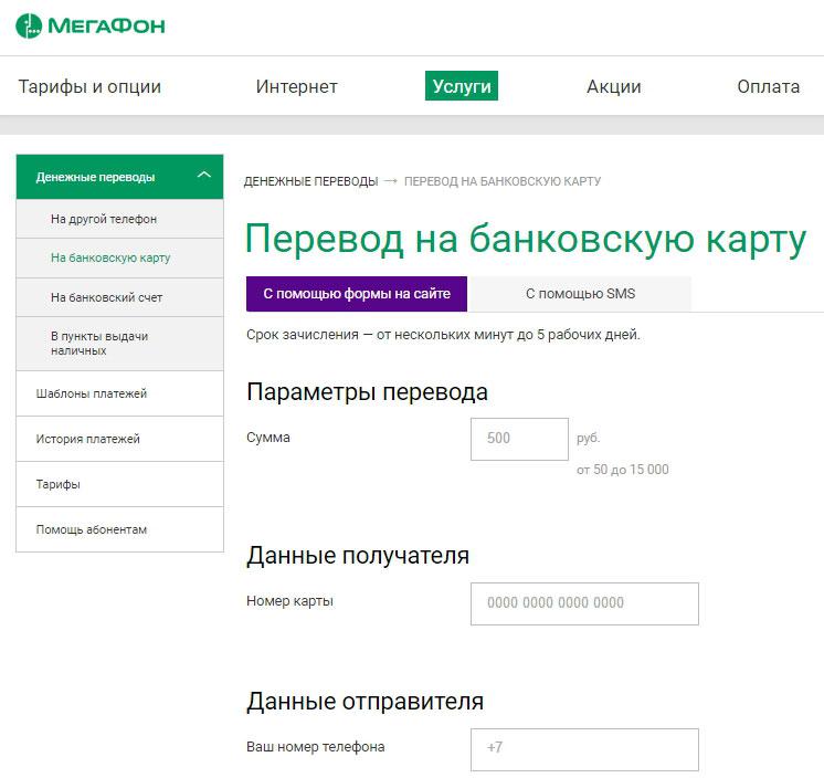 Как сделать мобильный перевод с билайна на билайн через личный кабинет