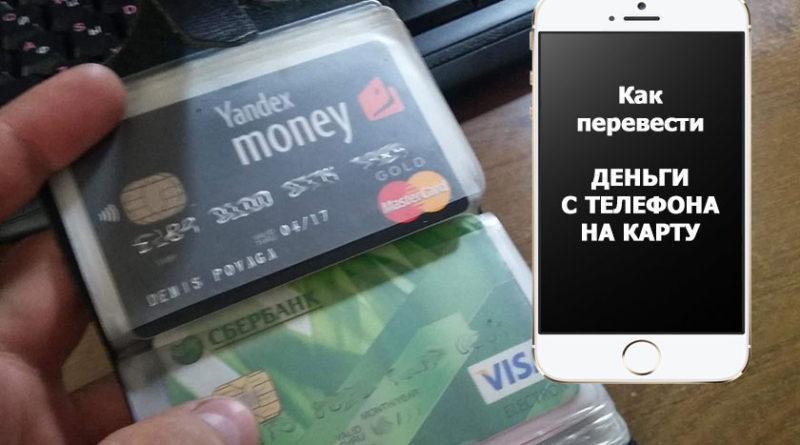 perevesti_s_telefana_na_kartu