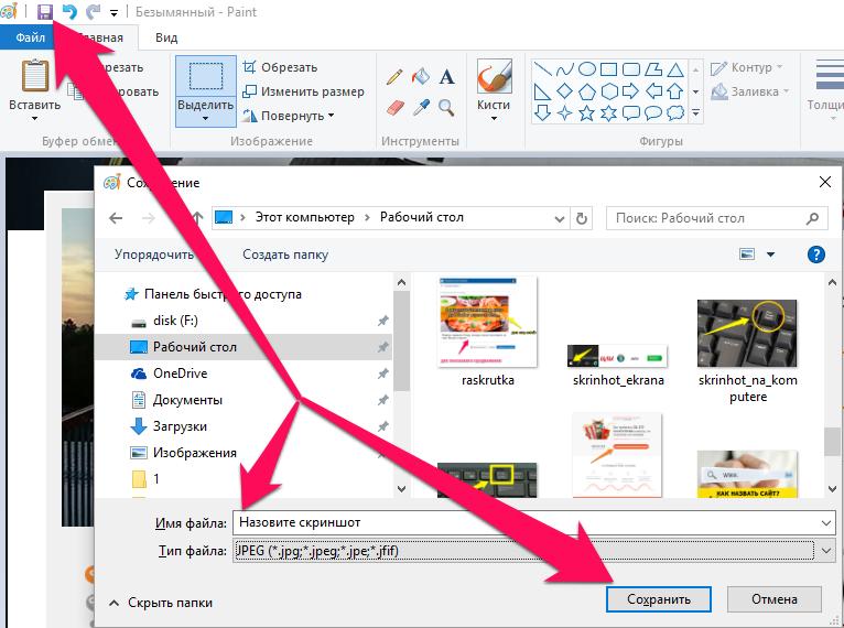 Как сделать скриншот с компьютера виндовс 7