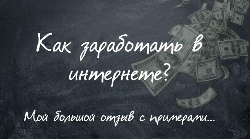 kak_zarabotat_v_internete_dengi