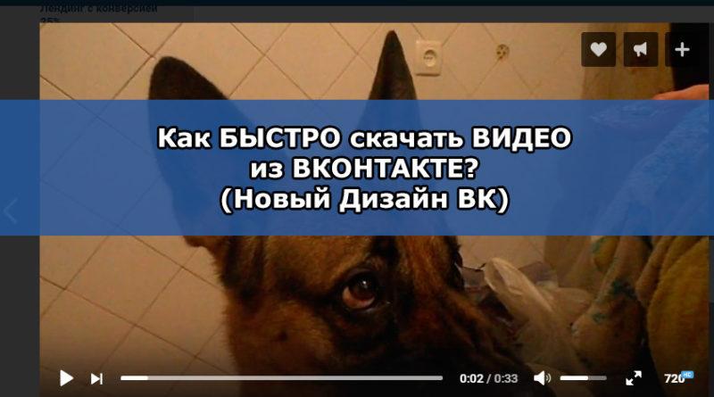 video_iz_vk_novii_dizain