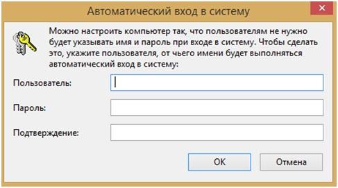 Как сделать пароль при входе в виндовс